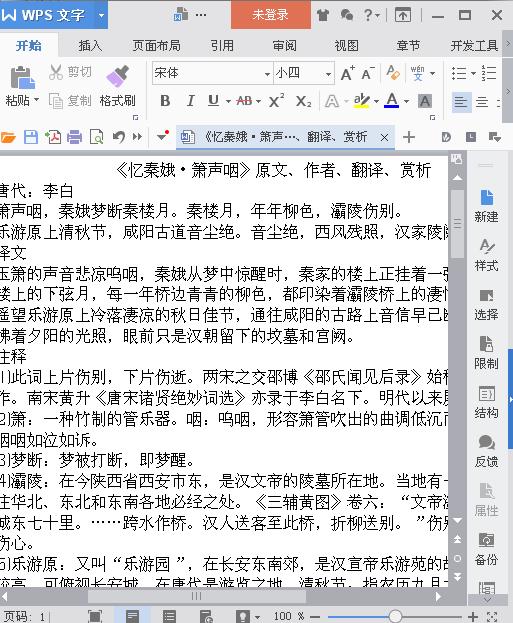 《忆秦娥·箫声咽》原文、作者、翻译、赏析