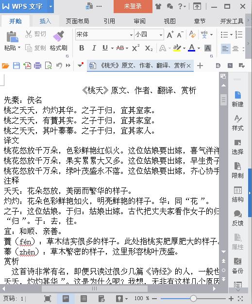 《桃夭》原文、作者、翻译、赏析