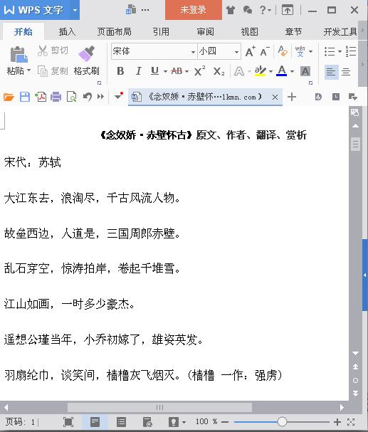 《念奴娇·赤壁怀古》原文、作者、翻译、赏析