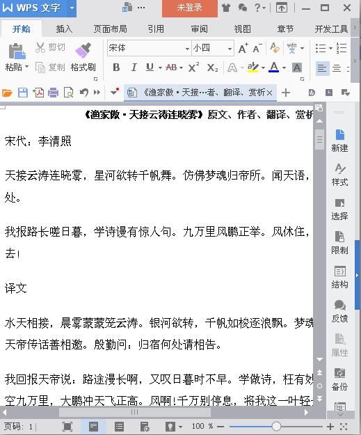 《渔家傲·天接云涛连晓雾》原文、作者、翻译、赏析