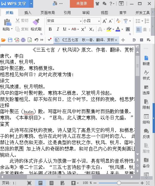 《三五七言 / 秋风词》原文、作者、翻译、赏析