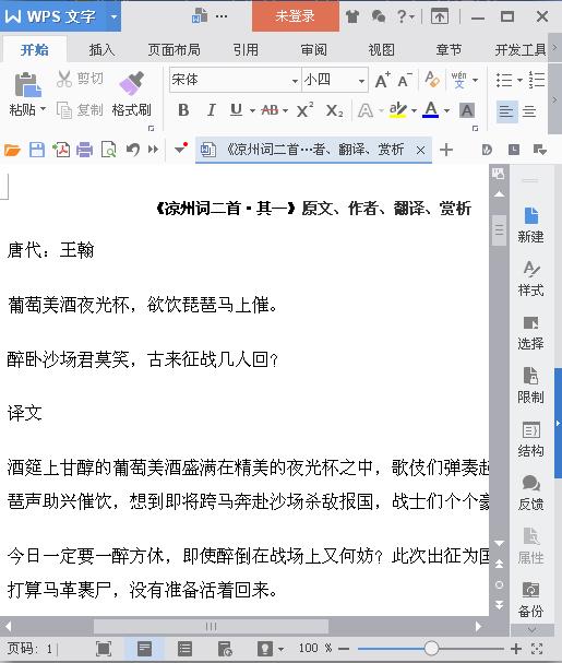 《凉州词二首·其一》原文、作者、翻译、赏析
