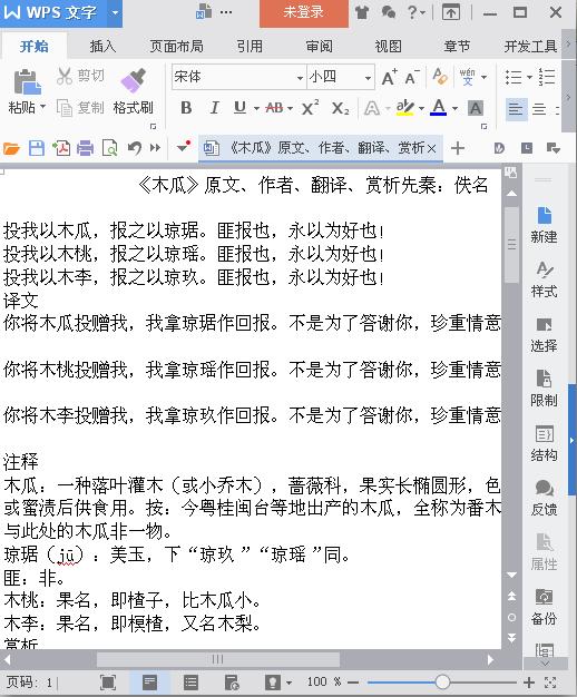 《木瓜》原文、作者、翻译、赏析