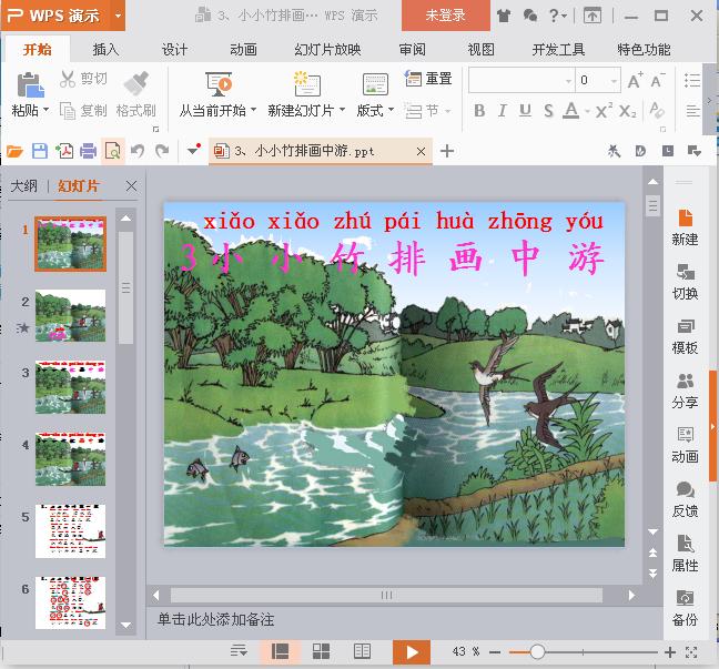 《小小竹排画中游》教学ppt课件