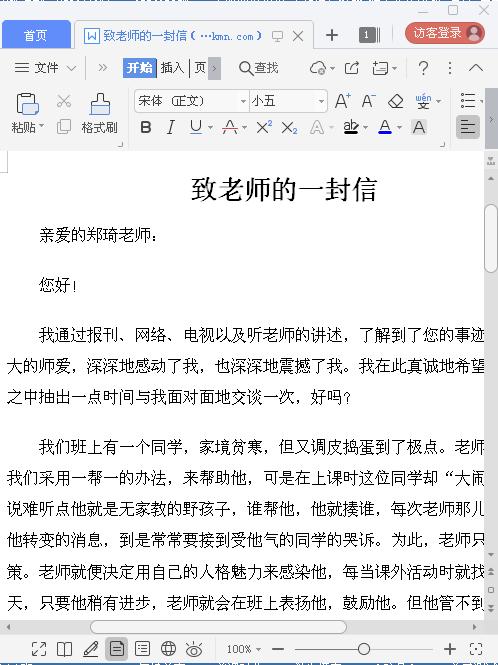 致老师的一封信