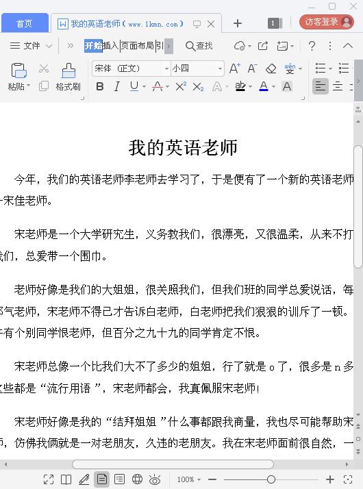 400字作文:我的英语老师