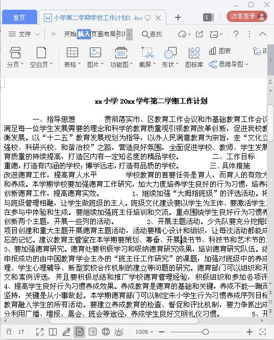 小学第二学期学校工作计划范文3