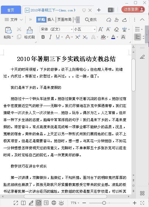 2010年暑期三下乡实践活动支教总结