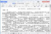 800字作文:品质的议论文