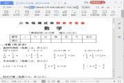 小升初数学模拟考试复习试卷附参考答案