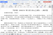 1000字作文:写给2023年后自己的一封信