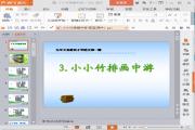 《小小竹排画中游》优质PPT课件
