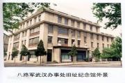 八路军武汉办事处旧址
